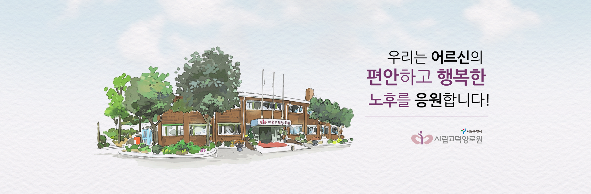 서울시립 고덕양로원은 어르신의 편안하고 행복한 노후를 응원합니다!